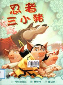 忍者三小豬(102.6.23)