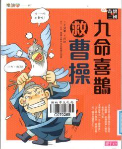 奇想三國系列(102.6.29)