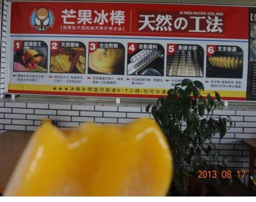愛文鄉,玉井(102.8.19)