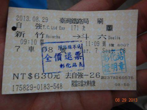 颱風日返家記(102.8.29)