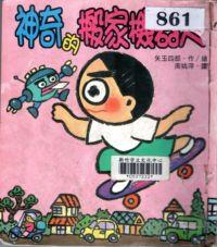 超推薦 ~ 矢玉四郎的故事書(102.11.14)