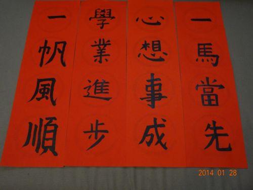 寫春聯,新年好(103.1.30)