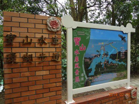寶山水庫環湖步道(103.2.16)