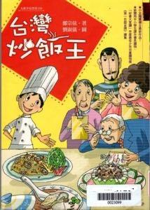 台灣炒飯王(103.2.24)