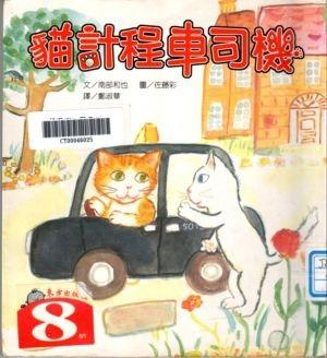 貓計程車司機 ~ 學習關懷與體貼別人的心(103.3.4)