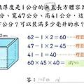 [小五]容積和不規則物體的體積(103.3.11)