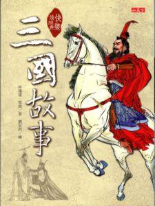 歷史與小說(103.3.26)