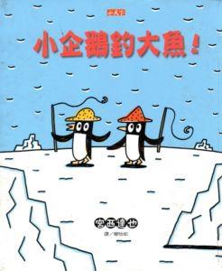 [小五]說故事時間 ~ 好想見到你+小企鵝釣大魚(103.3.27)