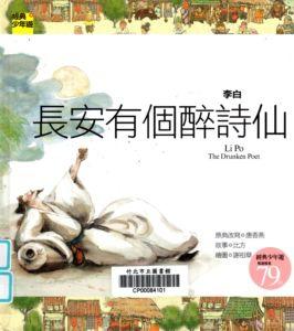 經典少年遊(103.3.30)