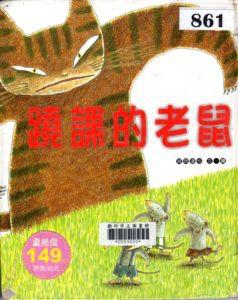 [小五]說故事時間 ~ 貓和老鼠(103.4.10)