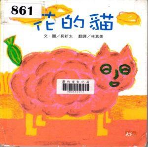 [小五]說故事時間 ~ 到底誰吃誰(103.4.29)