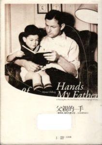 父親的手(103.5.15)