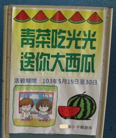 [小五]青菜吃光光,送你大西瓜(103.5.31)