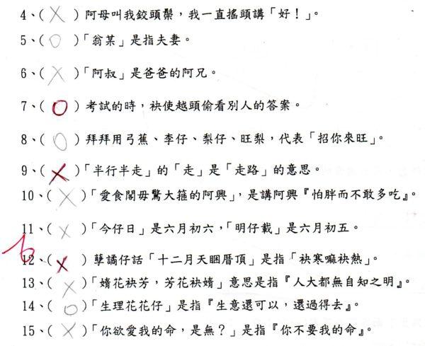 [小五]閩語試卷(103.6.20)
