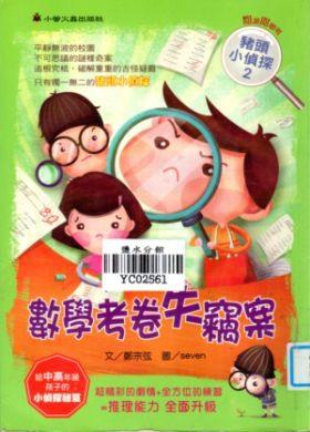 豬頭小偵探系列 ~ 數學考卷失竊案(103.7.10)