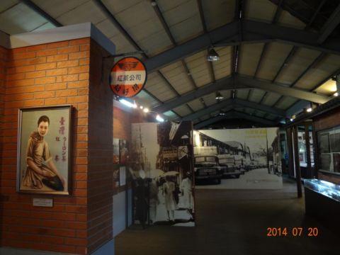 關西 ~ 台灣紅茶公司茶葉文化館(103.7.24)