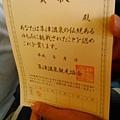 日本草津溫泉的湯鈿舞與揉湯(103.8.5)