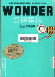 [小五]暑假作業 ~ 奇蹟男孩讀後感(103.8.1)