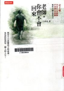 王政忠老師與博幼基金會(103.8.18)