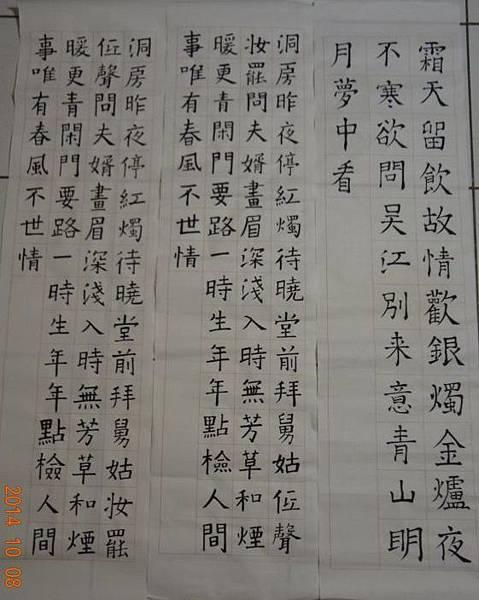 [小六]書法的學習(103.10.9)
