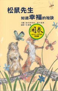 [小六]說故事時間 ~松鼠先生知道幸福的秘訣(103.10.14)