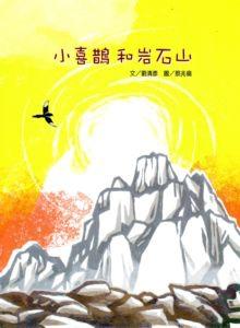 [小六]說故事時間 ~ 小喜鵲和岩石山(103.10.15)