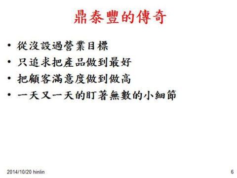 [小六]說故事時間 ~ 閱讀鼎泰豐(103.10.28)