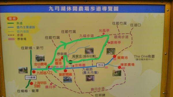 新埔半日遊 ~ 九芎湖九福步道+粄條大王(103.12.1)