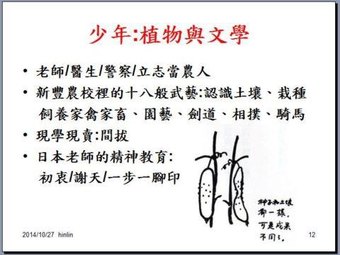 [小六]說故事時間 ~ 少年陳文郁(103.12.3)
