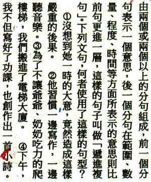 [小六]修辭學與螺旋式教學(103.12.6)