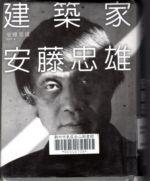 從陳文郁、安藤忠雄到陳邁(104.3.18)