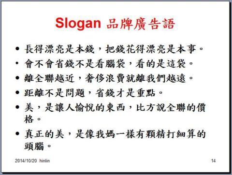[小六] Slogan = 名言佳句 ?(104.4.28)