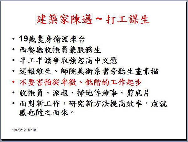 [小六]說故事時間 ~ 陳邁的新思維(104.5.9)