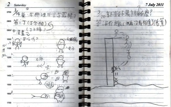 [小六]小男生的交換日記(104.6.10)