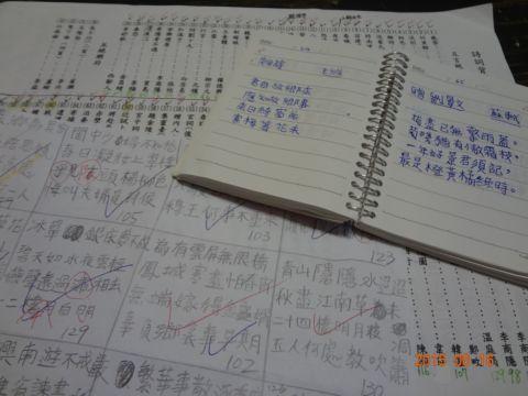 [七年級]背誦唐詩一百首(104.8.16)