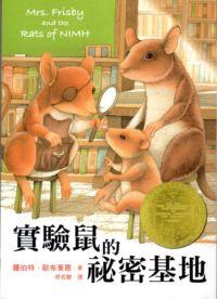 [小六]閱讀心得:實驗鼠的秘密基地(104.8.15)