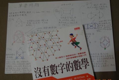 [七年級]數學作業:一筆畫問題(104.8.27)