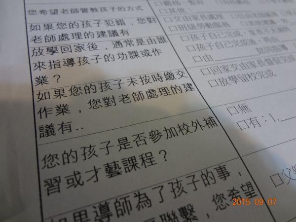 [七年級]國中生活兩週記(104.9.12)