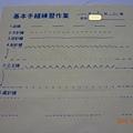 [七年級] 105 的家政課(104.10.30)