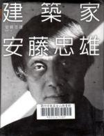 走出開花結果的路~安藤忠雄(104.11.16)