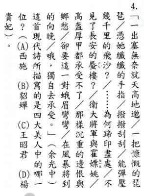 [七年級] 國文考題 ~ 到底是誰啦!(104.12.27)