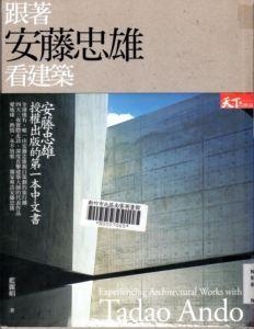 跟著安藤忠雄看建築(104.12.3)