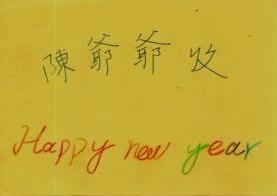 六戊給陳邁爺爺的賀年卡(105.1.3)