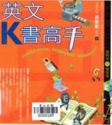 [七年級] K 書高手(105.1.5)