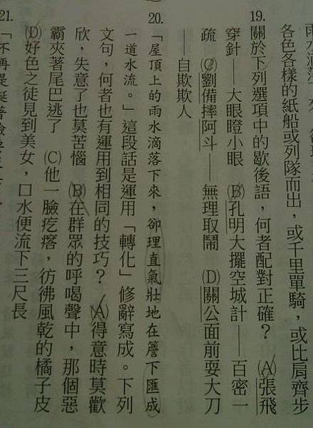 [七年級] 國文考題 ~ 文意理解(105.1.10)
