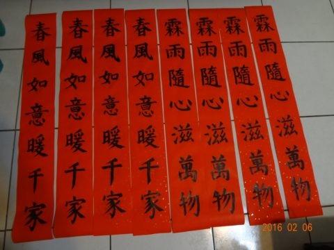 寫春聯(105.2.6)