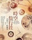 閱讀心得:時空旅行社(105.1.31)