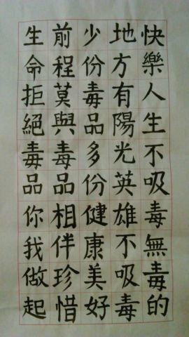 [七年級] 反毒標語比賽(105.3.22)
