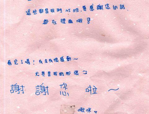 [七年級] 105 的謝卡(105.3.26)