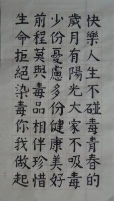 [七年級] 書法比賽 ~ 交卷(105.3.30)